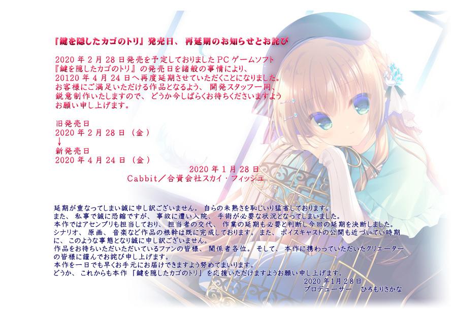 torikago_owabi_2020012822084519c.jpg