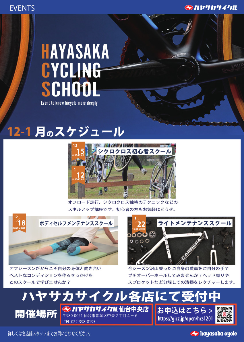 hayasaka_cycling_school12-1_pop.jpg
