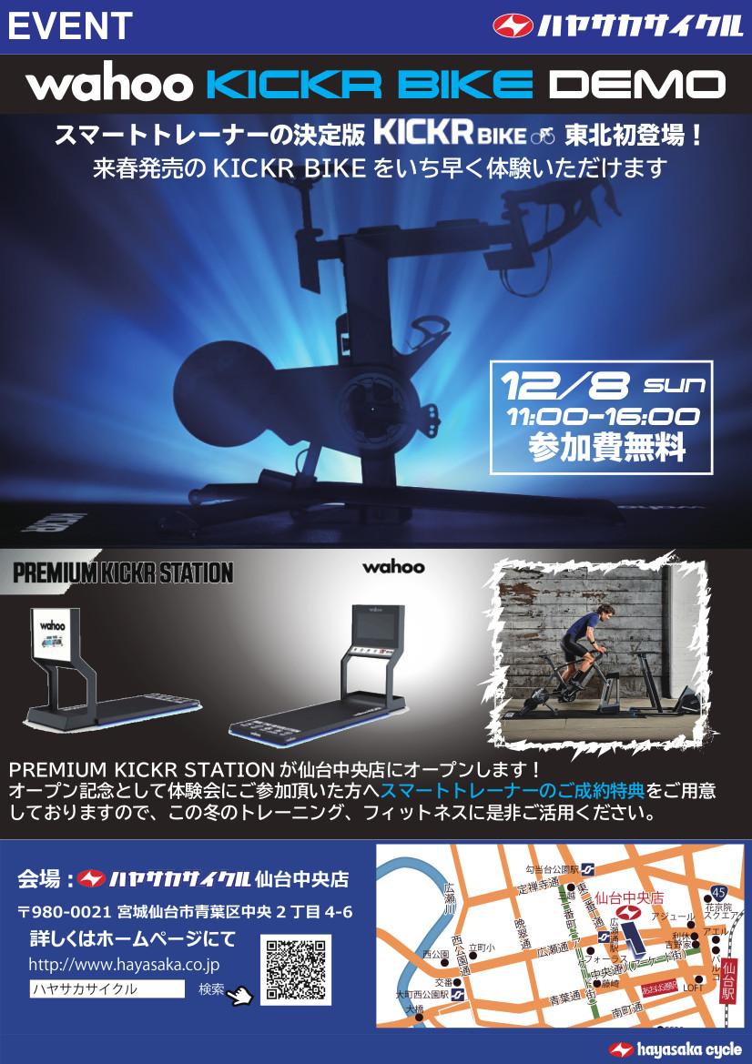 kickrbike_demo_pop.jpg