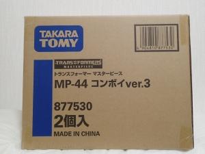 トランスフォーマー マスターピース MP-44 コンボイ Ver3 ビークルモード (2)