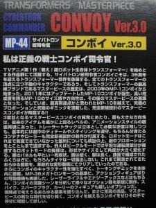 トランスフォーマー マスターピース MP-44 コンボイ Ver3 ビークルモード (5)