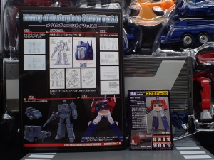トランスフォーマー マスターピース MP-44 コンボイ Ver3 ロボットモード (5)