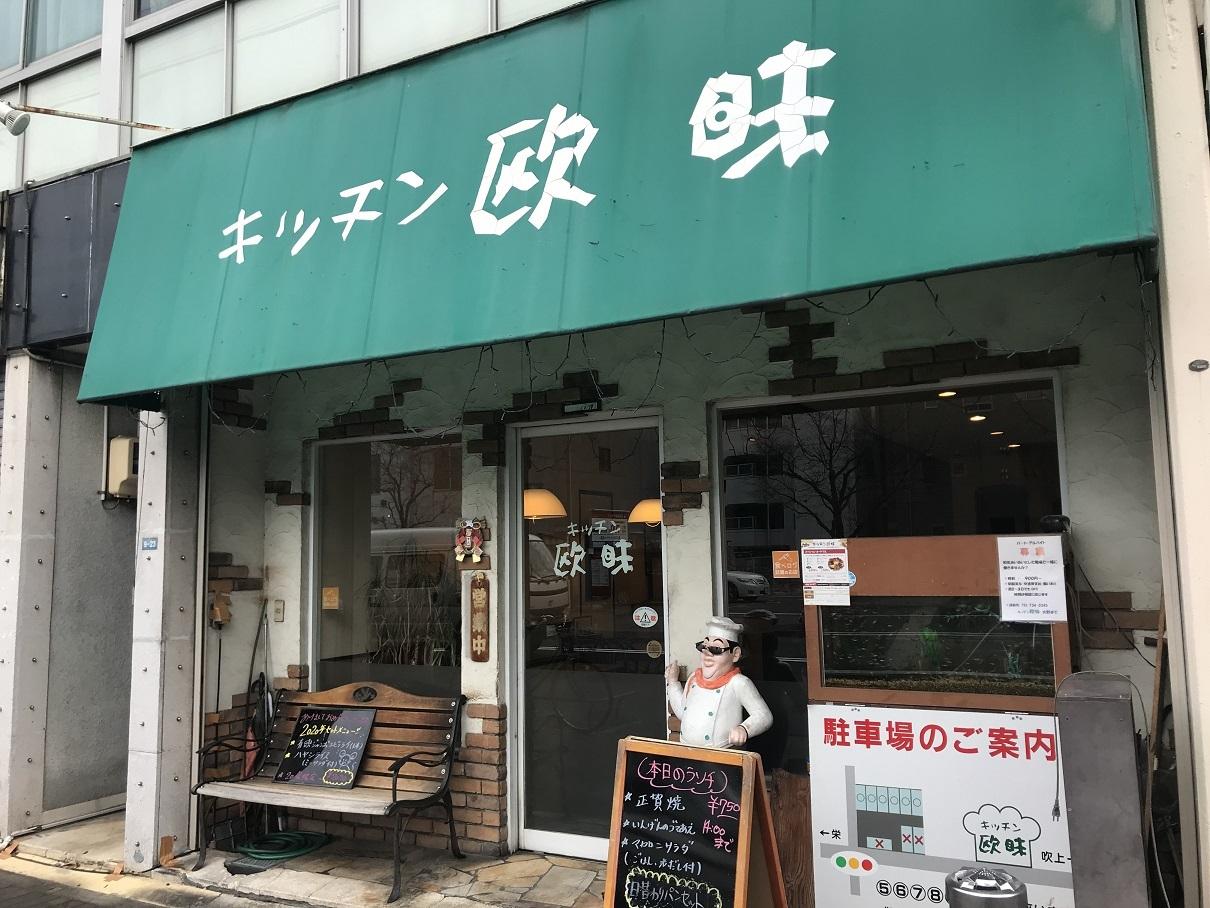 キッチン欧味1
