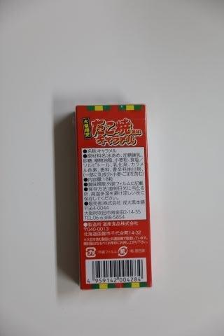 20191119takoyaki2.jpg