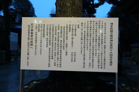20191226sengukanban.jpg