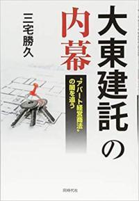 daitoukentaku_convert_20191124165512.jpg