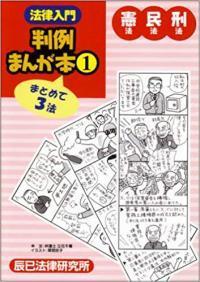 houritu_nyuumon_ken_min_kei_convert_20200208200133.jpg