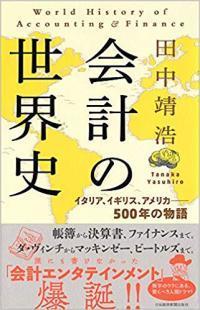 kaikei_sekaisi_convert_20191019180810.jpg