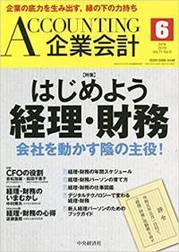 kigyoukaikei_convert_20191124165627.jpg