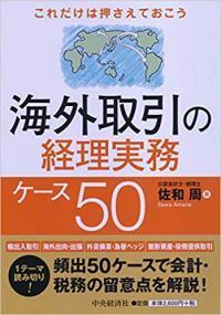 koredakehaosaete_kaigai_zeimu_convert_20200209090041.jpg