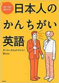 nihonjin_kantigai_eigo_convert_20191228174655.jpg