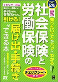 syakaihoke_convert_20191007202021.jpg