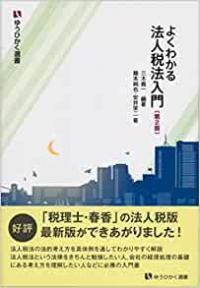 yokuwakaruhoujinnzei_convert_20200209090136.jpg