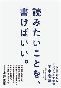 yomitaikotowokakebaii_convert_20190901223649.jpg