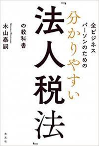 zen_bisinesu_houjinzei_convert_20191228174740.jpg