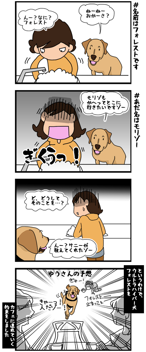 02032020_dogcomic.jpg
