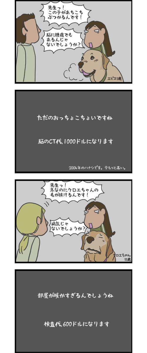 07022020_dogcomic1.jpg