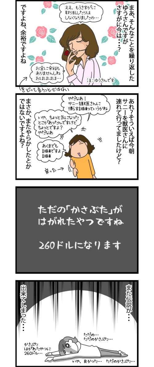 07022020_dogcomic2.jpg