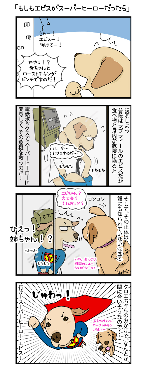 16122019_dogcomic.jpg