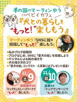 イベントバナー大阪