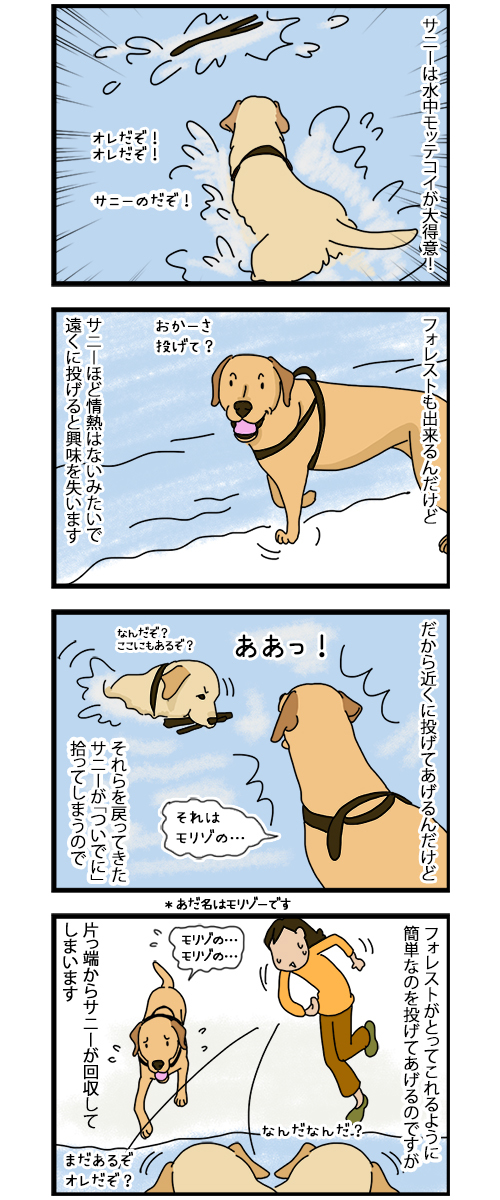 23122019_dogcomic_mini1B.jpg