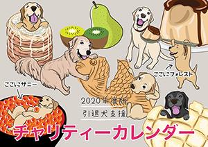 CalendarHyoshi.jpg