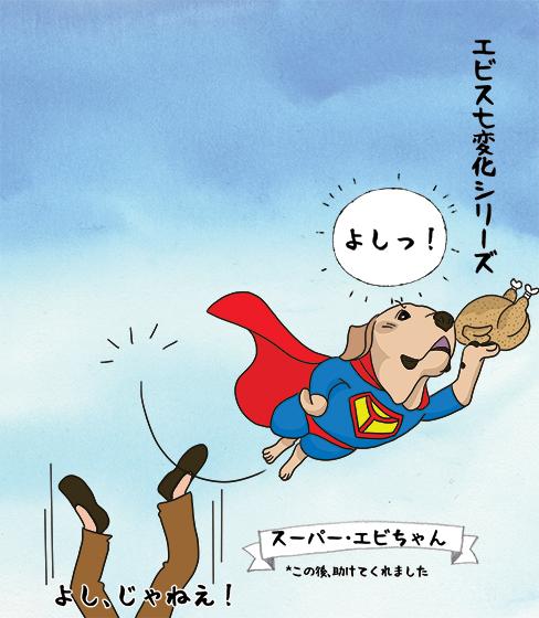 SuperheroYebisu1.jpg