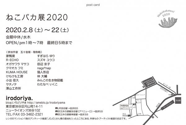 2020nekobakadm02.jpg