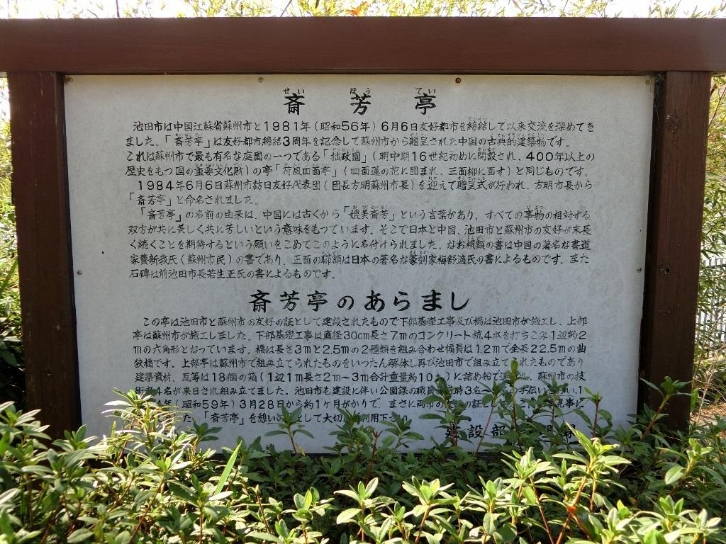 斎芳亭解説板 (水月公園・大阪府池田市)
