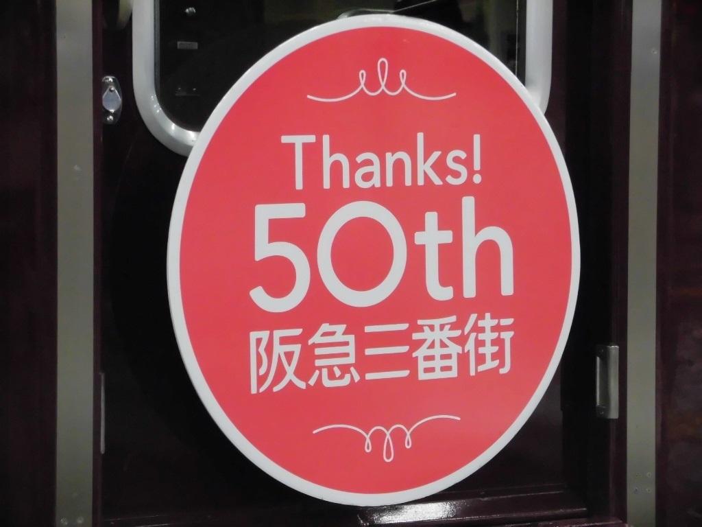阪急電鉄「阪急三番街50周年」PRヘッドマーク