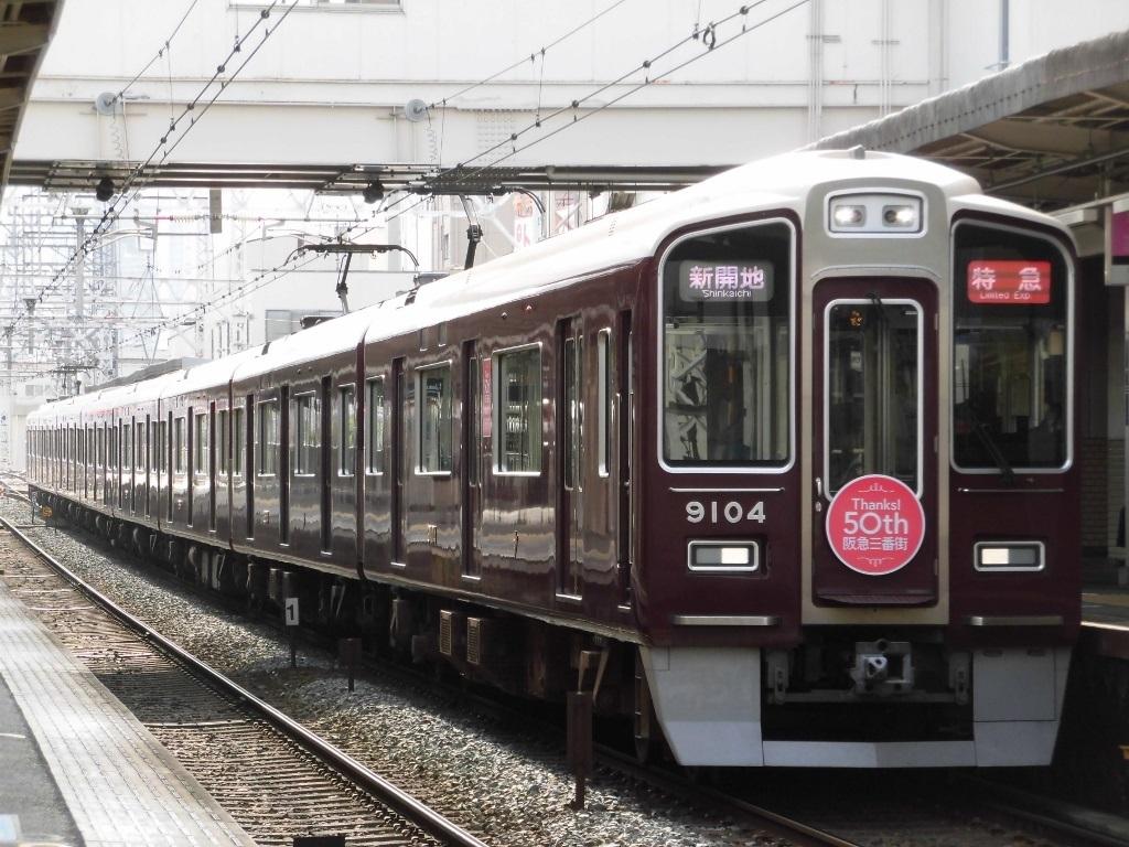 阪急神戸線9004編成 特急新開地ゆき「阪急三番街50周年」PRヘッドマーク・車側ステッカー
