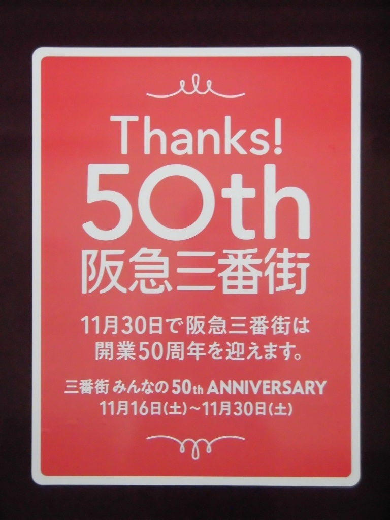 阪急電鉄「阪急三番街50周年」PR車側ステッカー