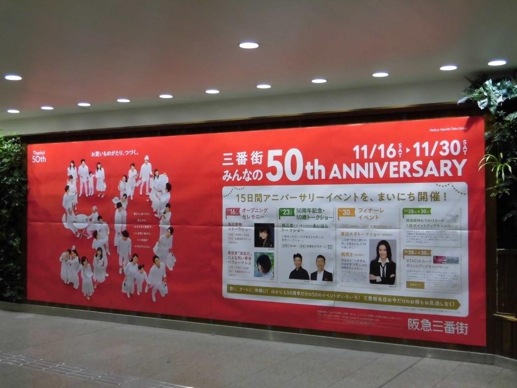 駅貼ポスター広告「阪急三番街 三番街みんなの50th Anniversary」編