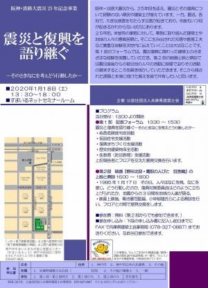 191213shinsai25震災25年記念フォーラムリーフレット