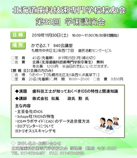2019講演会_R