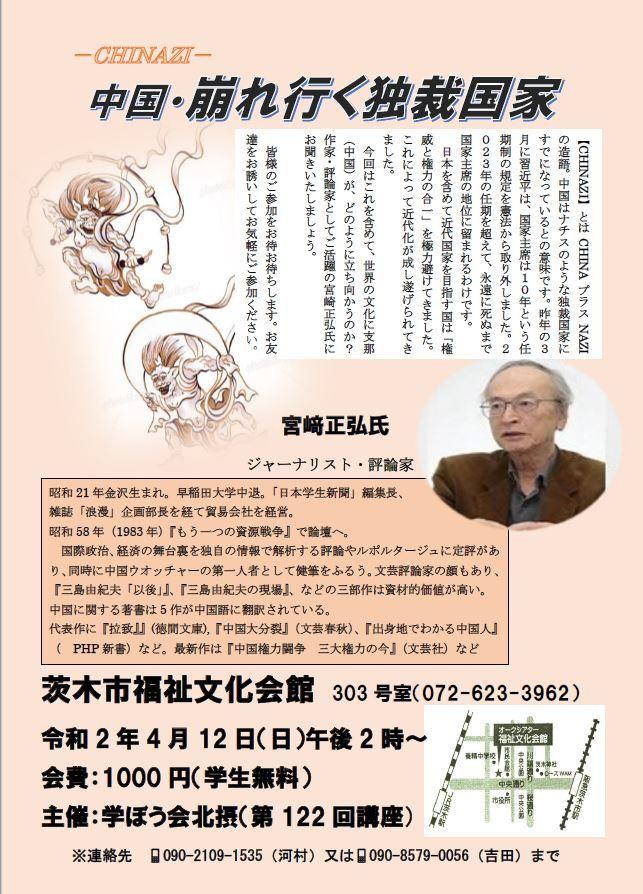 4月宮崎正弘先生2