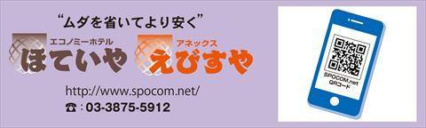 両店のロゴ入り広告(カラー)
