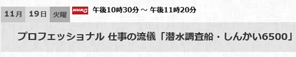 しんかい6500-20