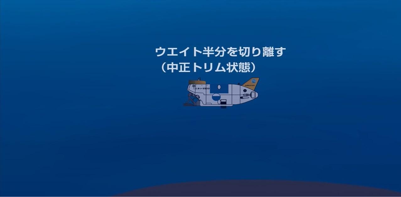 しんかい6500-13