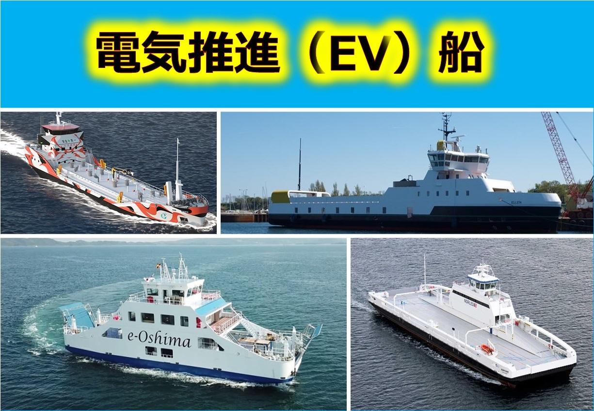 電気推進(EV)船