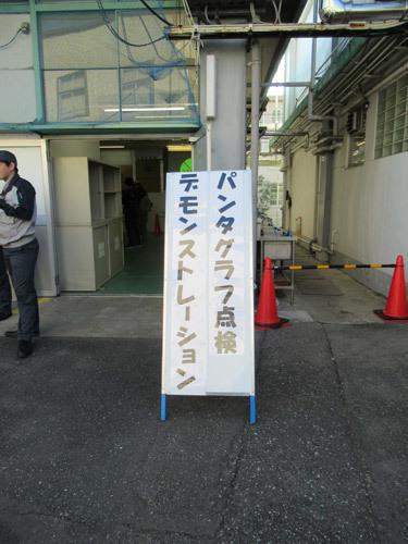 三鷹車両センター90周年イベント