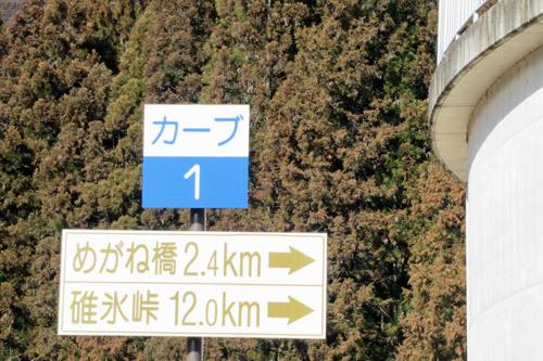 碓氷峠始まりの標識