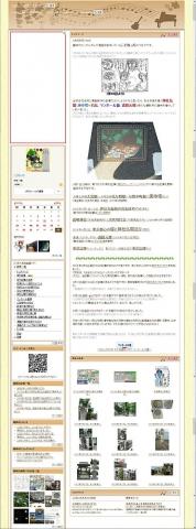 花中心ブログ20190831(連結)