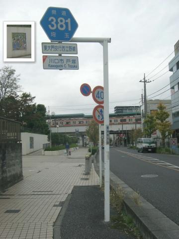 03東川口駅(その2)連結
