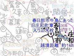 越境蓋(春日部市と庄和町)
