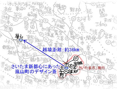 10越境蓋(さいたま市と嵐山町)
