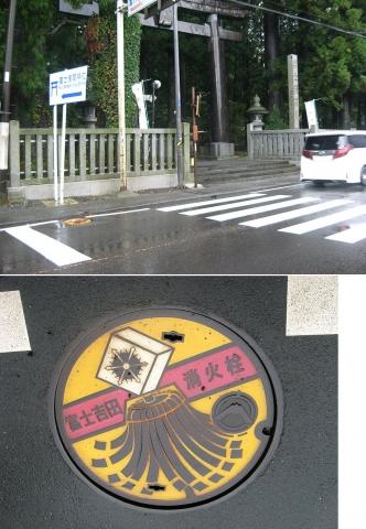 05吉田冨士浅間神社(索引)連結