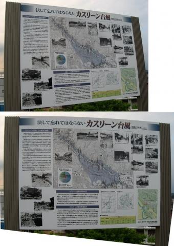 台風慰霊碑(その2)連結