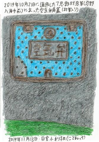 忍野村章入り空気弁(色鉛筆画)