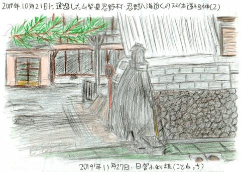 忍野八海近くの双体道祖神(色鉛筆画、その2)